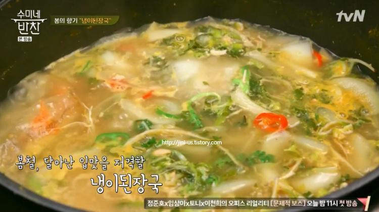수미네반찬 40회 김수미 냉이된장국 레시피 3월 6일 방송5