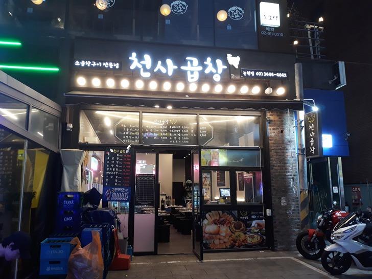 [강남맛집]천사곱창 논현점 - 치즈가루 솔솔 모듭곱창 맛집