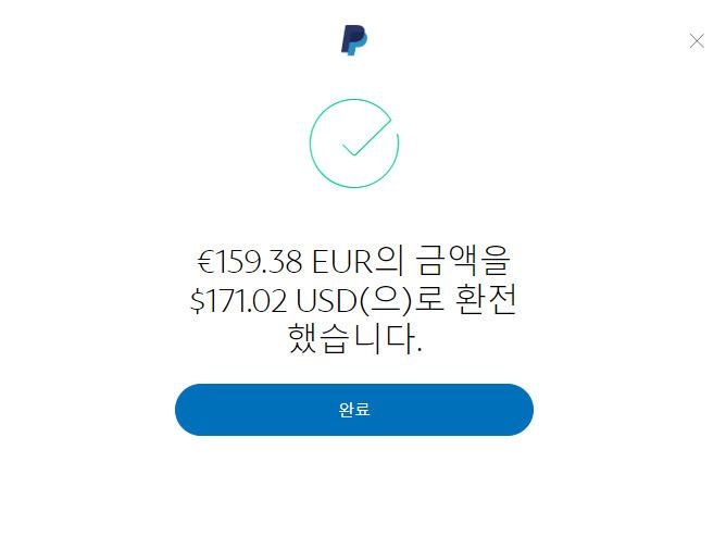 페이팔 환전 - 잔액 변환 완료