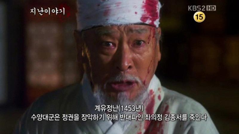 사진: 드라마에서 김종서가 철퇴를 맞아 머리가 깨진 장면
