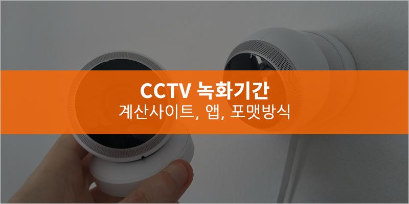 CCTV 녹화기간