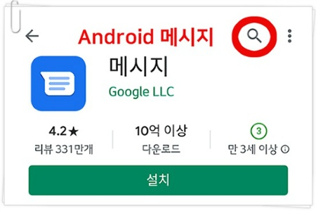 Android 메시지 앱