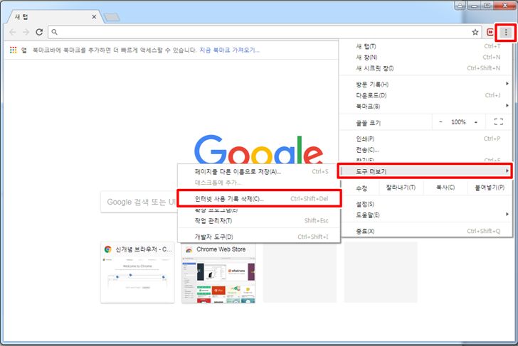 구글 크롬 인터넷 사용 기록 삭제 및 자동 삭제 설정 방법