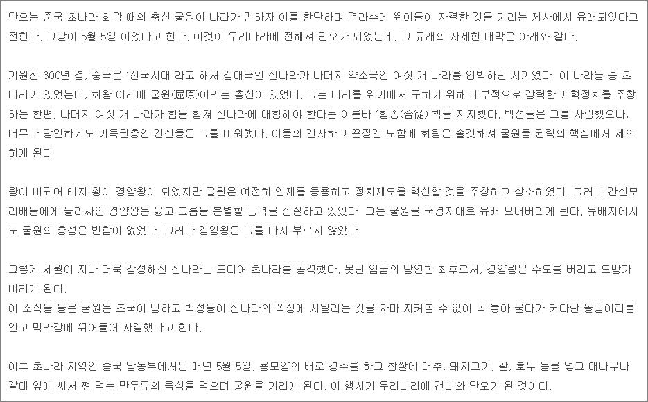 단오의 유래. 출처 한국컨덴츠진흥원