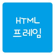 HTML 프레임 만들기