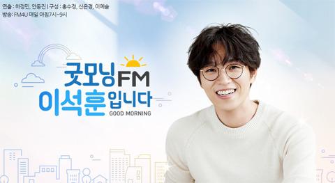 07:00 ~ 09:00  MBC FM4U - 굿모닝 FM