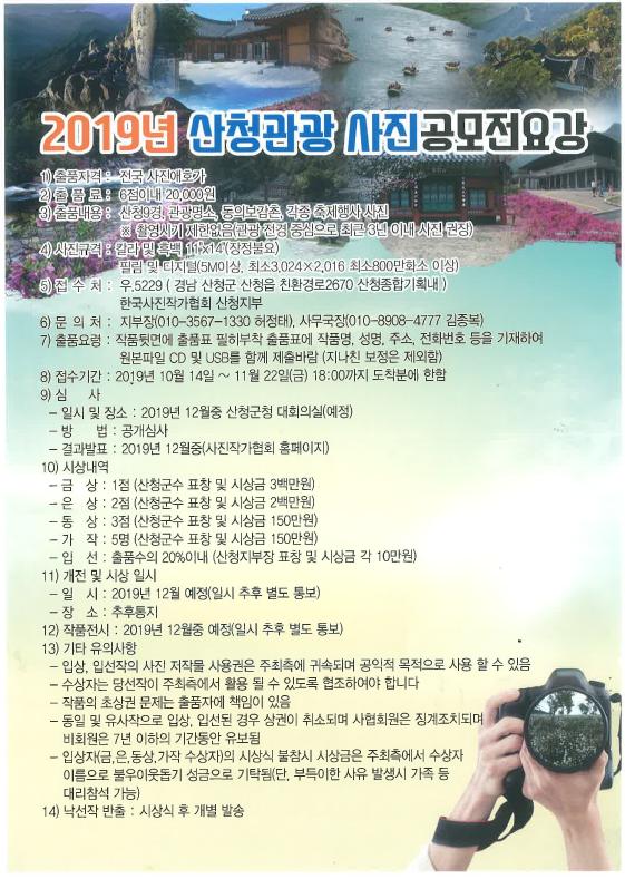 산청관광 사진공모전 / 한국사진작가협회 산청지부