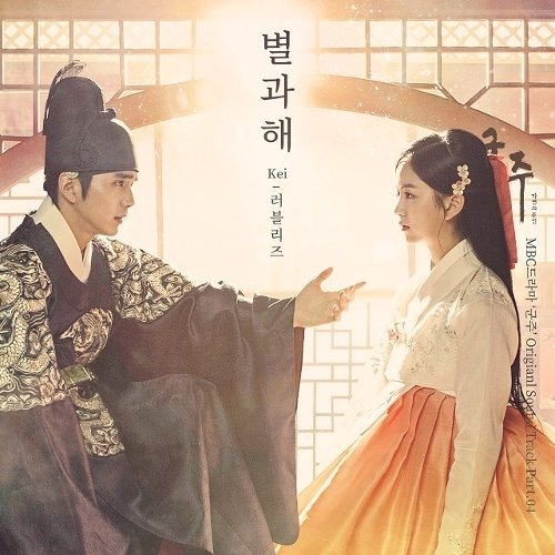 Kei – Star and Sun (The Ruler OST Part. 4) Lyrics [English, Romanization]