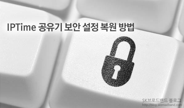 IPTime 공유기 보안 설정 복원 방법
