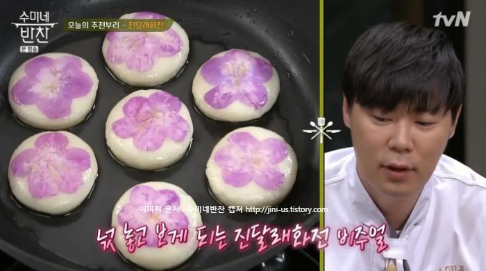 수미네반찬 묵은지비지찌개 레시피 - 수미네반찬 42회 3월 20일 방송 진달래화전 만들기