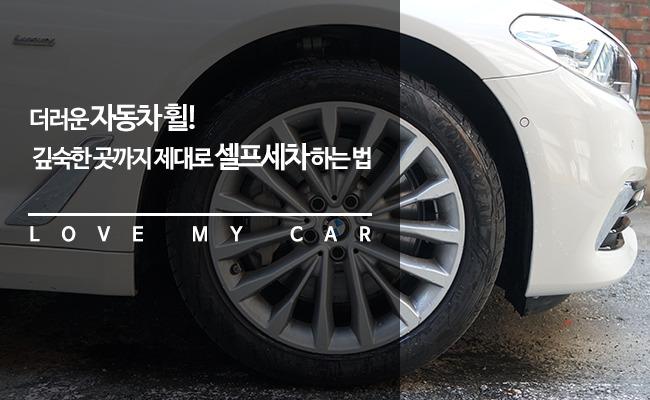 자동차휠, 휠, 타이어, 자동차휠청소, 휠철분제거제, 셀프세차용품, 휠세정제, 휠크리너, 휠세척, 자동차세차용품, 타이어광택제