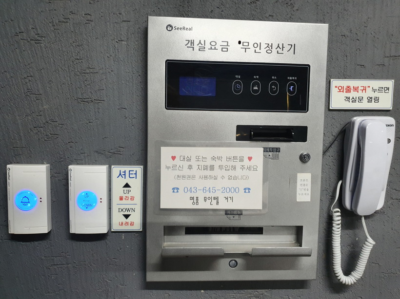 거기_자판기 클로즈업
