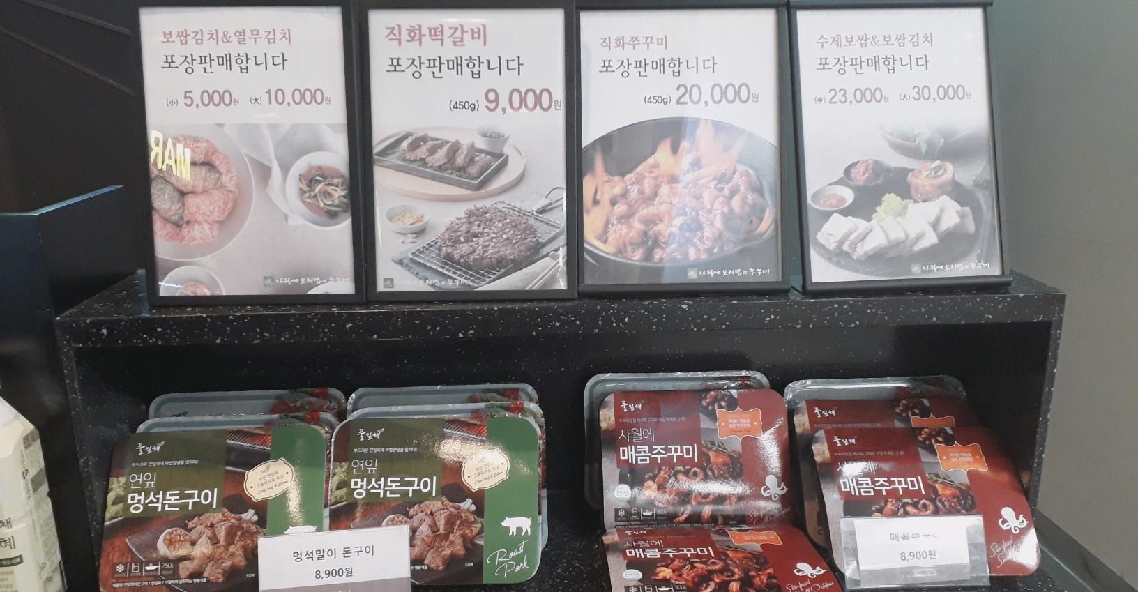 부천 상동 맛집