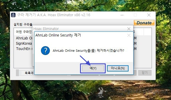 Ahnlab Online Security 제거