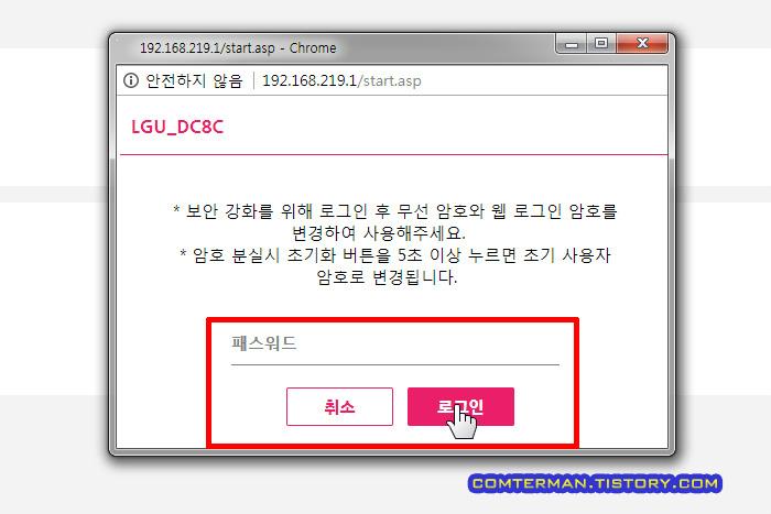 LG유플러스 공유기 관리자 페이지