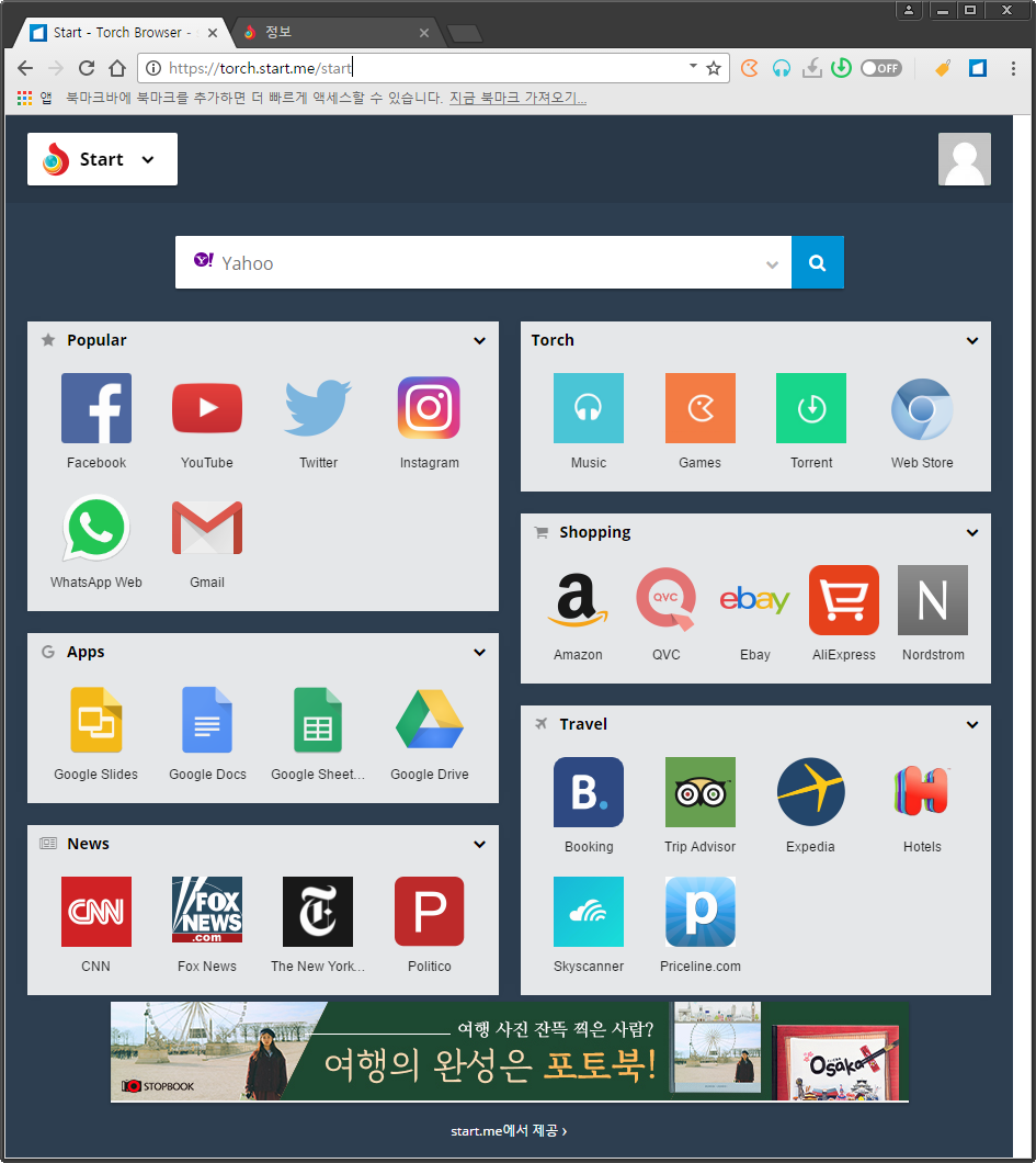 k-style™ :: [단일][ko] Torch Browser 57 0 0 12335 Portable Single by