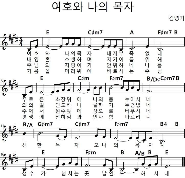 김영기 - 여호와 나의 목자