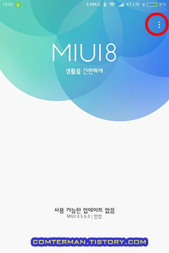 MIUI 업그레이드 메뉴