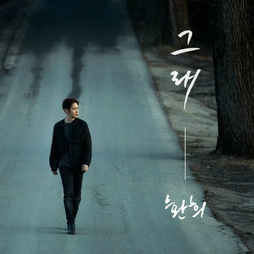 Hwanhee – So It Is Lyrics [English, Romanization]