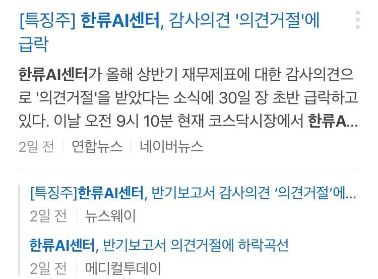 한류AI센터 감사의견 거절 뉴스