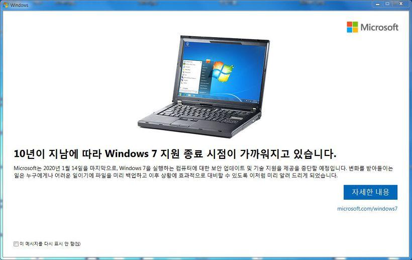 Windows 7 지원 종료
