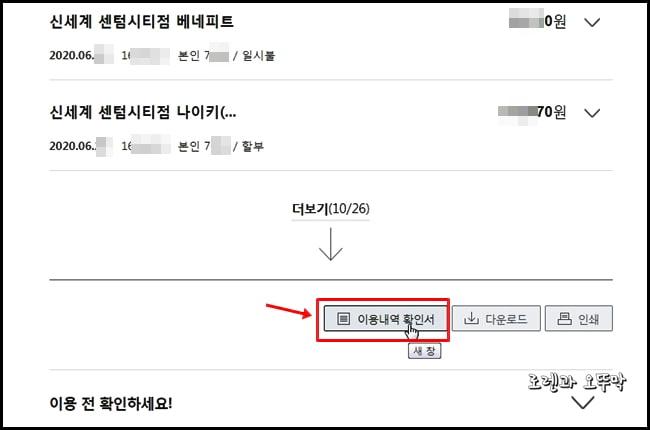 삼성카드 이용내역 확인서 인쇄방법4