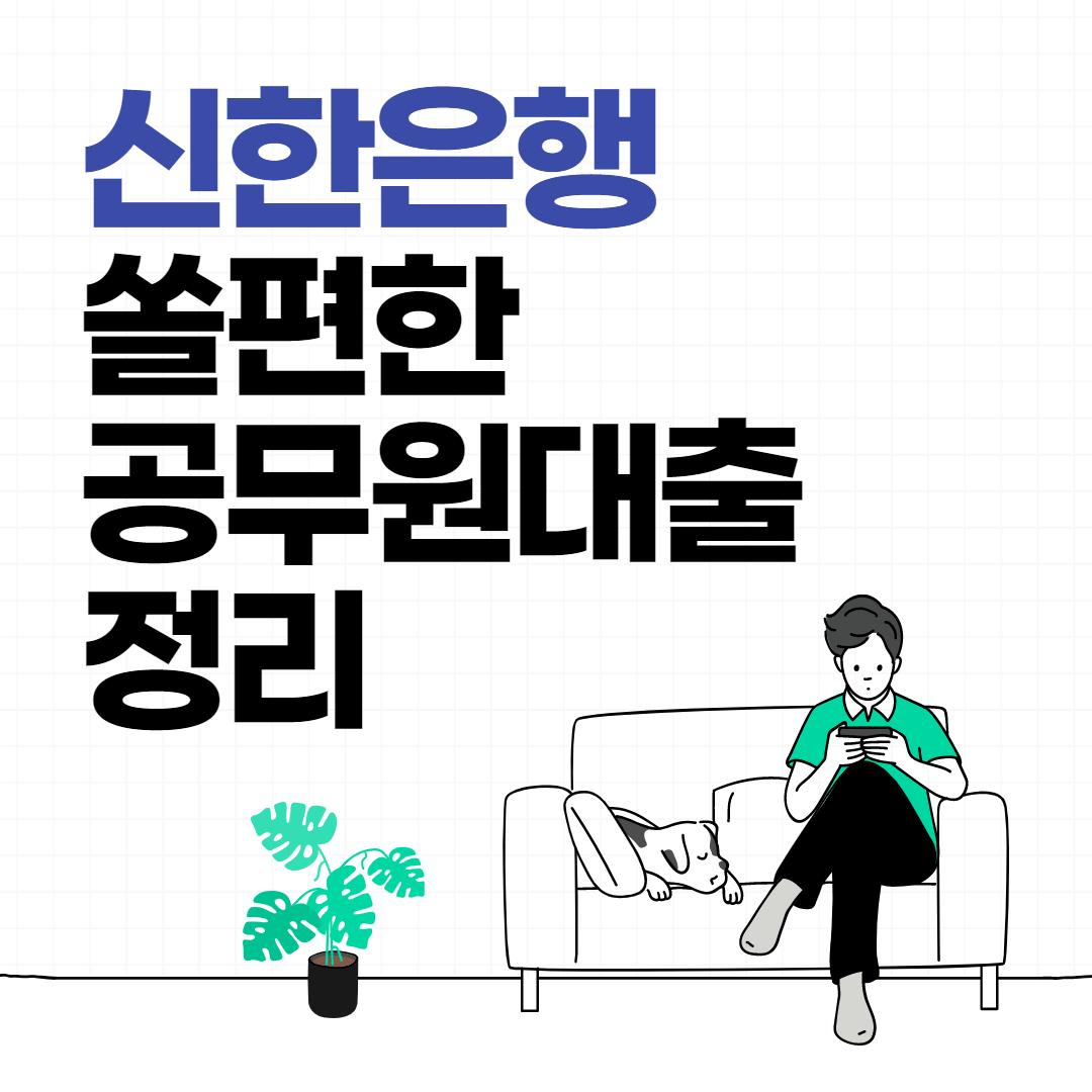 신한은행 쏠편한 공무원대출