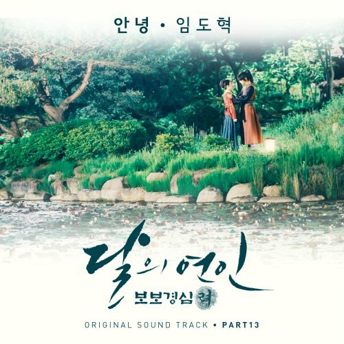 Do Hyeok Lim – Goodbye (Moon Lovers OST Part 13) Lyrics [English, Romanization]