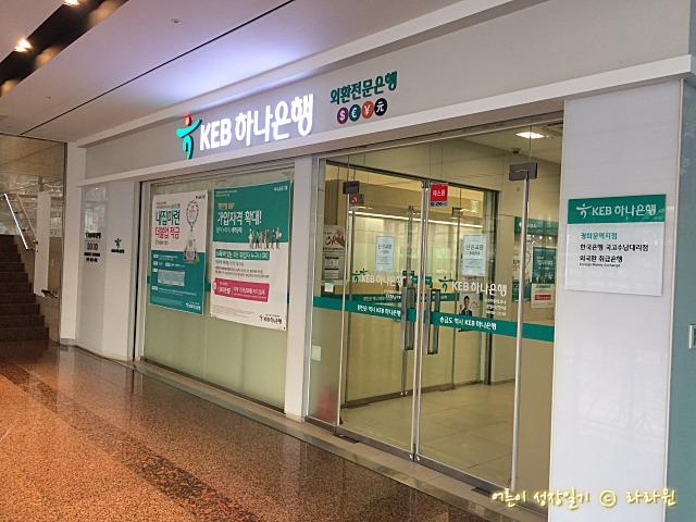 KEB 하나은행 사이버 환전 광화문역점 수령