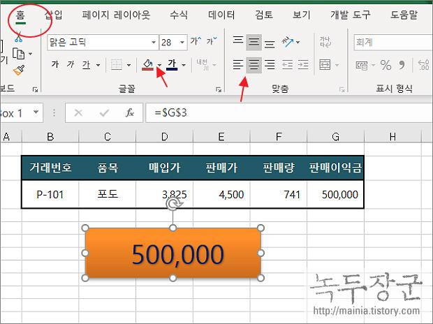엑셀(Excel) 도형 안에 셀 참조해서 데이터 넣기