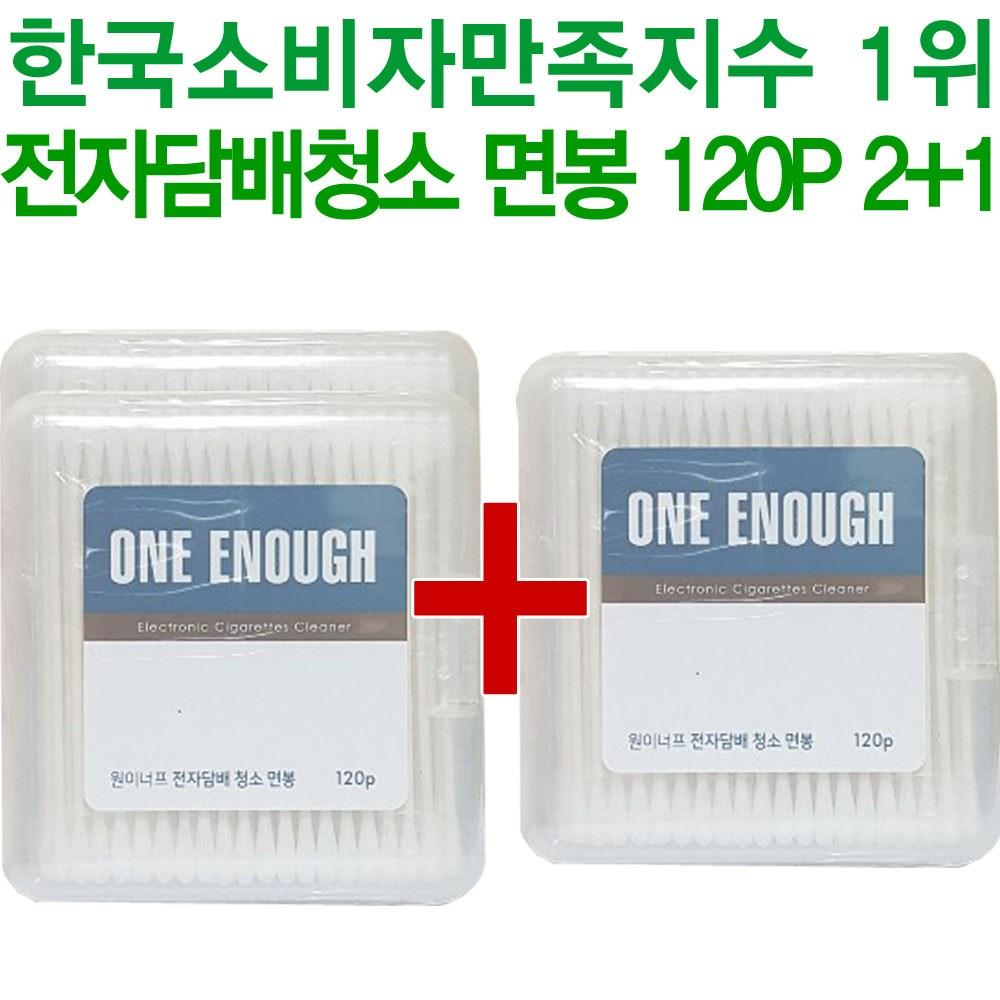 REFRESHING 전자담배 청소전용 면봉120개 총3개 1개
