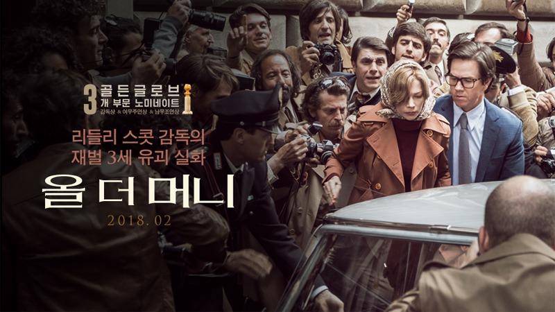 사진: 영화 올 더 머니 실화는 1973년 일어났던 게티3세 납치사건이다. 사진은 포스터.