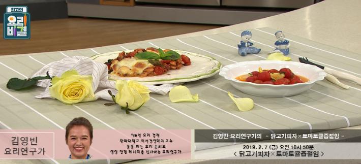 최고의요리비결 김영빈의 닭고기피자와 토마토귤즙절임 레시피 만드는법 2월7일방송 EBS최고의요리비결레시피