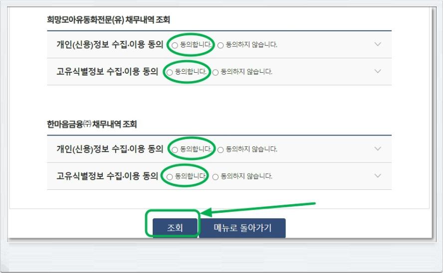 한국자산관리공사 개인 채무정보