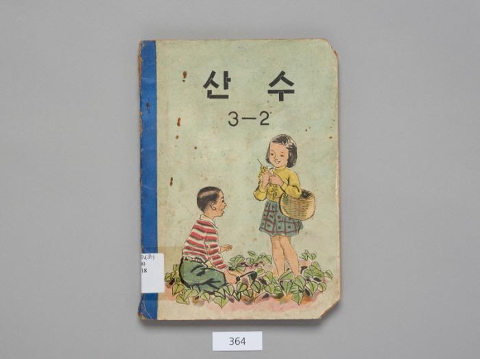 1960년 교과서 역사 표지 산수 3-2