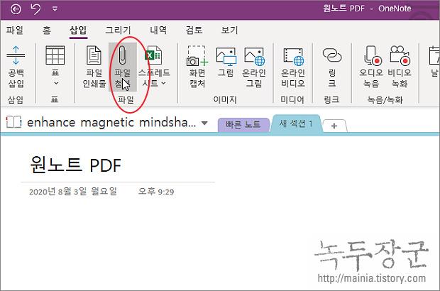 원노트(OneNote) PDF 문서 노트에 추가해서 활용하는 방법
