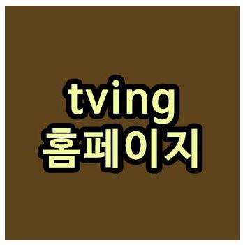 TV 다시보기 무료 사이트(tving 홈페이지)