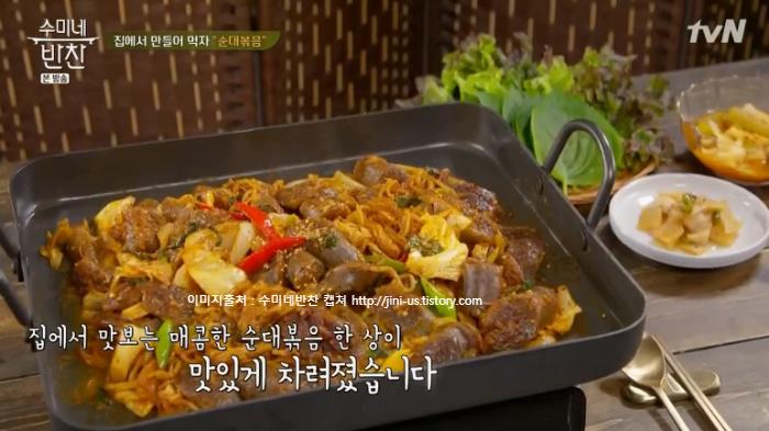 수미네반찬 54회 김수미 초간단 순대볶음 레시피 만드는 법 - 6월 12일 방송3