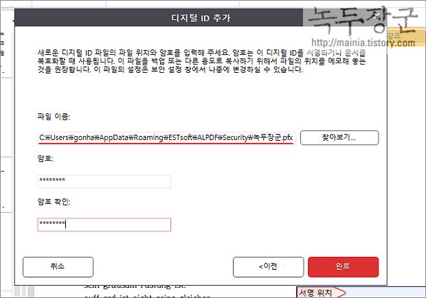PDF 문서에 서명 추가하기 - 알 PDF 사용