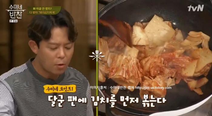 수미네반찬 김수미표 돼지김치찌개 레시피 만드는 법 - 63회 8월 14일 방송3