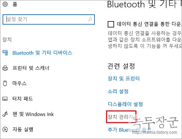윈도우10 장치 관리자 찾는 여러 가지 방법