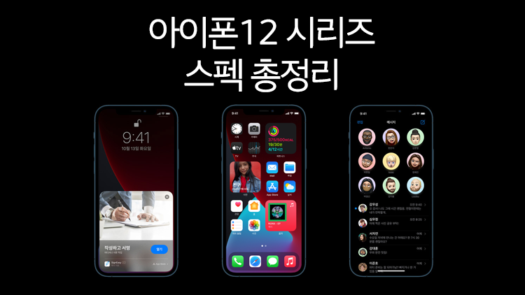 아이폰12 프로 맥스 vs 아이폰 프로 vs 아이폰12 vs 아이폰12 미니 사양 비교