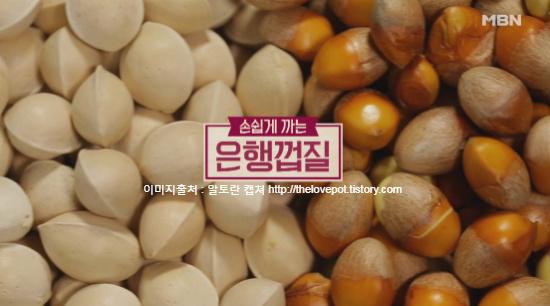 알토란 토니오 셰프의 손쉽게 은행까는법 & 은행볶음 & 활용만점 은행오일 레시피 만드는 법 249회 한 알의 기적! 가을 열매를 먹자 가을보약 만들기 9월 22일 방송2