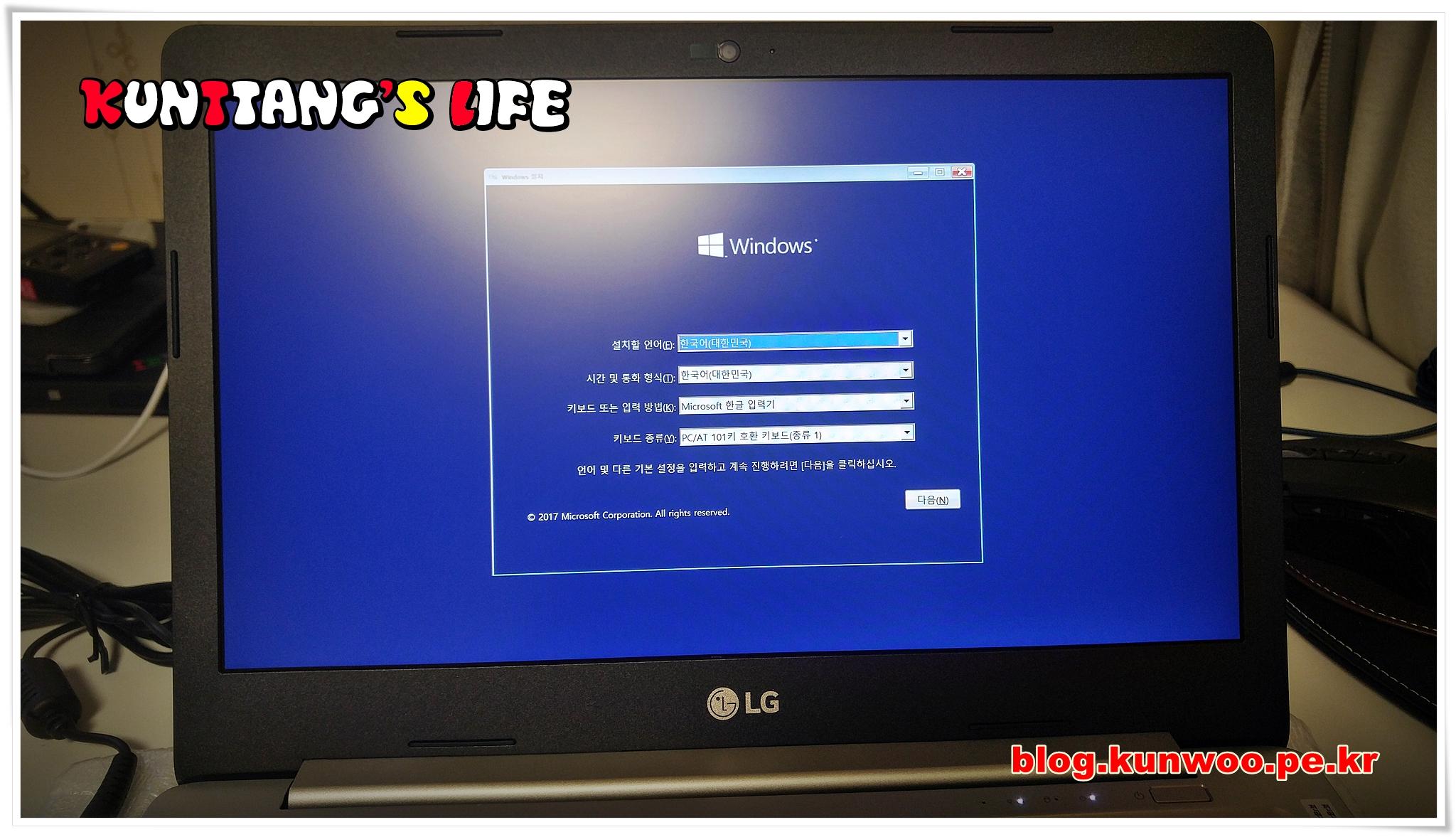 [그림17] 윈도우10 설치 시작 화면