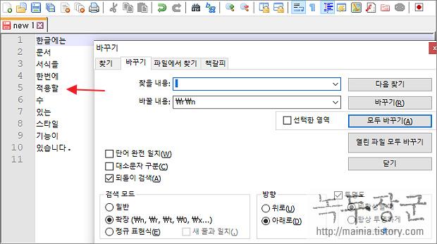노트패드++(Nodepad++) 개행문자, 줄바꿈, 라인피드, 캐리지리턴을 텍스트에서 간단하게 제거하기