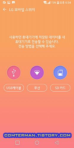 LG모바일스위치 휴대폰 데이터 백업