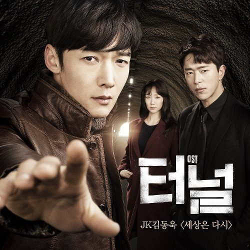 JK Kim Dong Uk – Circle Of Life Lyrics [English, Romanization]