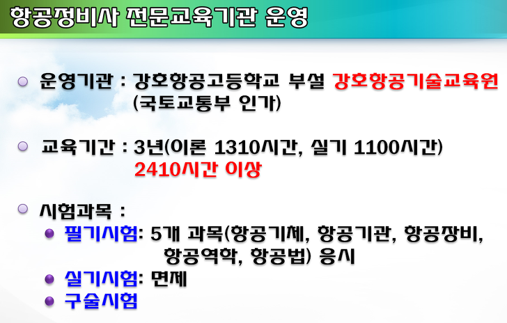 강호항공고등학교 모집요강/기숙사/취업&진로 현황 확인