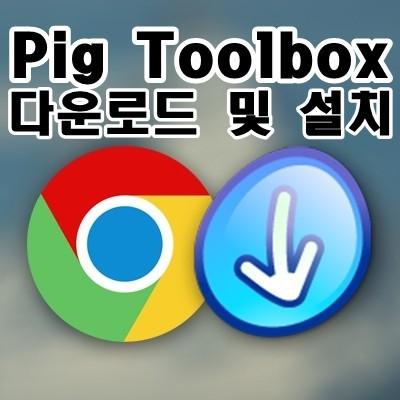 Pig Toolbox 다운로드 및 설치