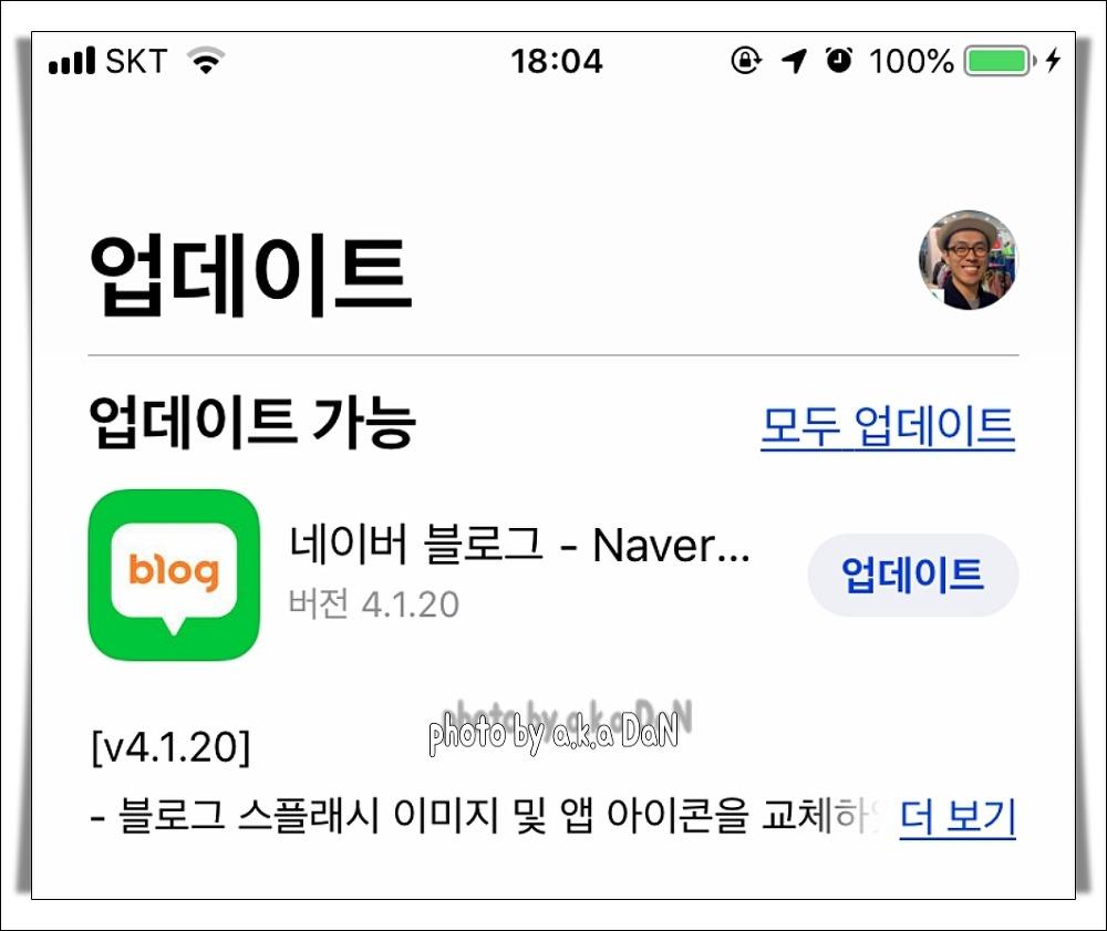 Naver Blog app update